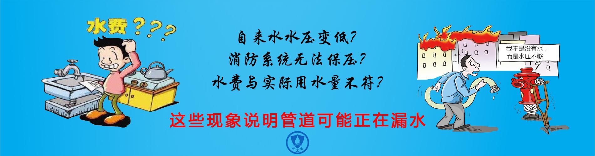 扬州漏水检测公司